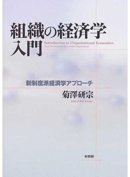 組織の経済学入門 新制度派経済学アプローチ