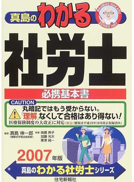 真島のわかる社労士 必携基本書 2007年版