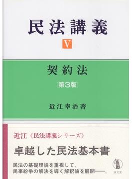民法講義 第3版 5 契約法の通販/...