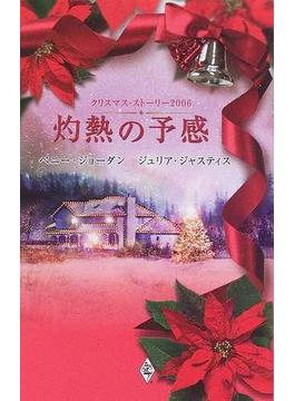 灼熱の予感(クリスマス・ストーリー)