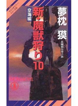 新・魔獣狩り 長編超伝奇小説 10 空海編(ノン・ノベル)