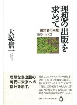 理想の出版を求めて 一編集者の回想1963−2003