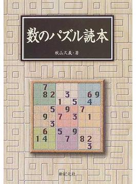 数のパズル読本