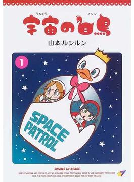 宇宙の白鳥 1