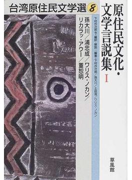台湾原住民文学選 8 原住民文化・文学言説集 1