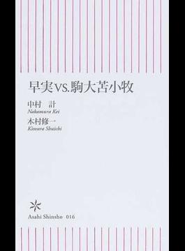早実vs.駒大苫小牧(朝日新書)