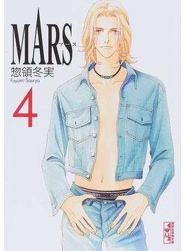 MARS 4(講談社漫画文庫)