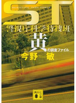 黄の調査ファイル(講談社文庫)