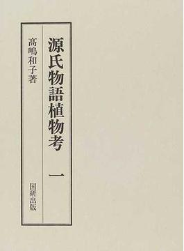 源氏物語植物考 1