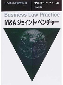 M&Aジョイント・ベンチャー