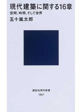 現代建築に関する16章 空間、時間、そして世界(講談社現代新書)