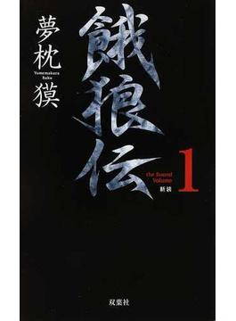 餓狼伝 the Bound Volume 新装 1(FUTABA NOVELS(フタバノベルズ))