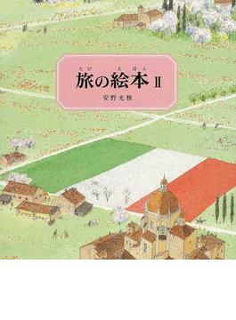 旅の絵本 改訂版 2