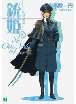 銃姫 8 No Other Way to Live(MF文庫J)
