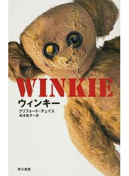 ウィンキー