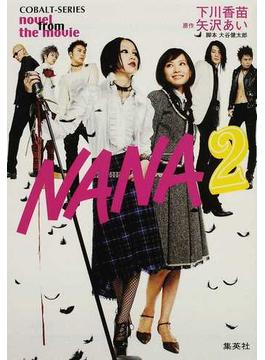 NANA novel from the movie 2(コバルト文庫)