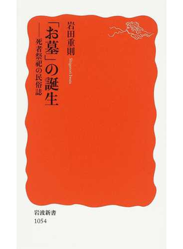 「お墓」の誕生 死者祭祀の民俗誌(岩波新書 新赤版)