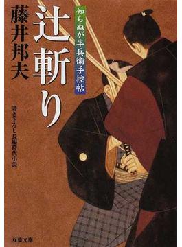辻斬り 書き下ろし長編時代小説(双葉文庫)