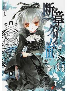 断章のグリム 3 人魚姫 上(電撃文庫)