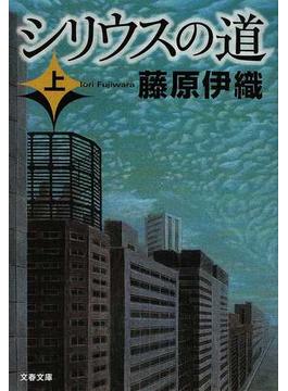 シリウスの道 上(文春文庫)