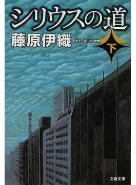 シリウスの道 下(文春文庫)