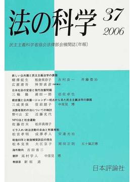 法の科学 民主主義科学者協会法律部会機関誌〈年刊〉 第37号(2006) 新しい公共圏と民主主義法学の課題