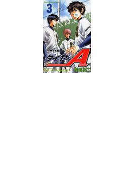 ダイヤのA 3 (講談社コミックスマガジン)(少年マガジンKC)