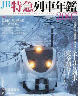 JR特急列車年鑑 2007 新幹線・在来線特急・夜行列車全135列車完全紹介!