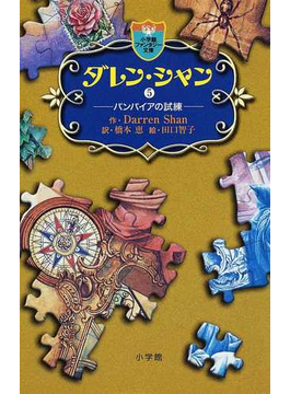 ダレン・シャン 5 バンパイアの試練(小学館ファンタジー文庫)
