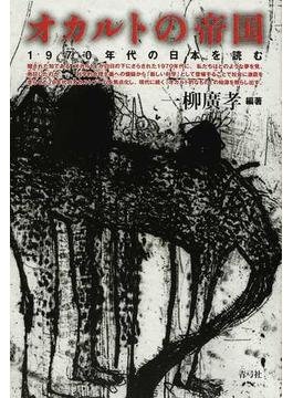 オカルトの帝国 1970年代の日本を読む