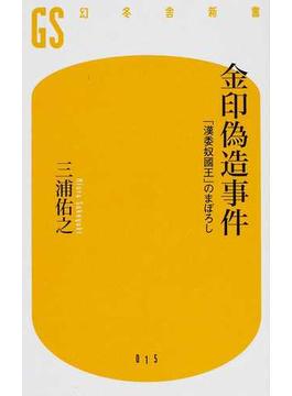 金印偽造事件 「漢委奴國王」のまぼろし(幻冬舎新書)