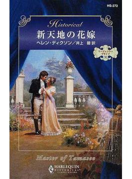 新天地の花嫁(ハーレクイン・ヒストリカル)