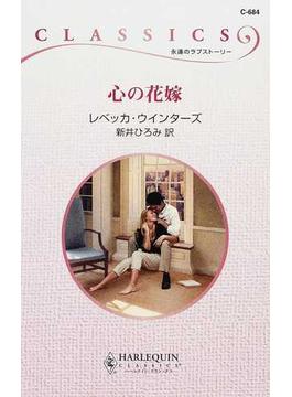 心の花嫁(ハーレクイン・クラシックス)