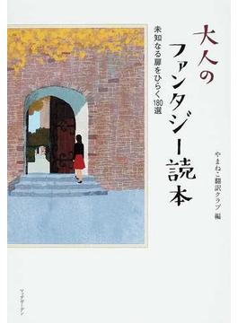 大人のファンタジー読本 未知なる扉をひらく180選