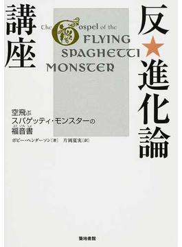 反★進化論講座 空飛ぶスパゲッティ・モンスターの福音書