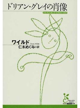 ドリアン・グレイの肖像(光文社古典新訳文庫)