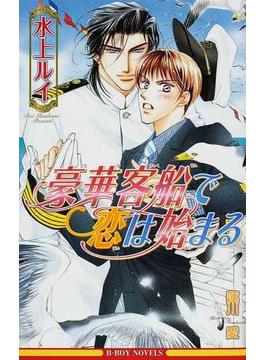 豪華客船で恋は始まる 新装版 1(B-BOY NOVELS(ビーボーイノベルズ))