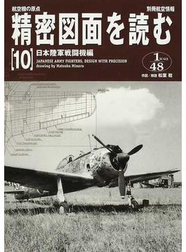 精密図面を読む 航空機の原点 10 日本陸軍戦闘機編