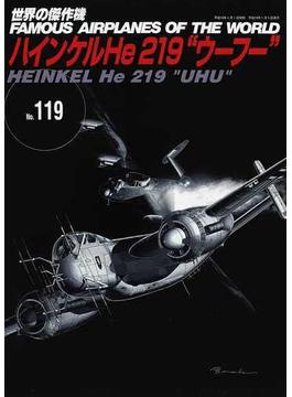 """世界の傑作機 No.119 ハインケルHe 219""""ウーフー"""""""