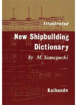 造船用語辞典 新版 オンデマンド版
