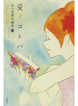 私の恋愛短編集 10 愛ノコトバ