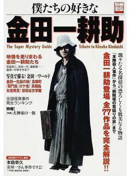 僕たちの好きな金田一耕助 あの名探偵の物語全77作品を完全解説!!