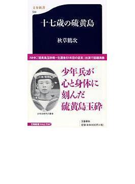 十七歳の硫黄島(文春新書)