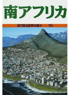 目で見る世界の国々 カラー版 70 南アフリカ