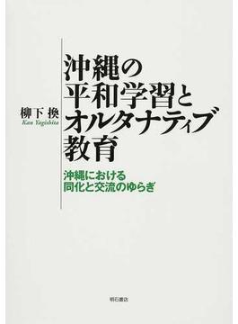沖縄の平和学習とオルタナティブ教育 沖縄における同化と交流のゆらぎ