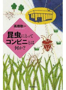 昆虫にとってコンビニとは何か?(朝日選書)