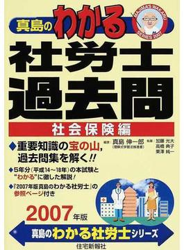 真島のわかる社労士過去問 2007年版社会保険編