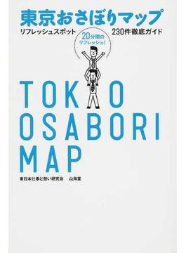 東京おさぼりマップ リフレッシュスポット230件徹底ガイド 20分間のリフレッシュ!