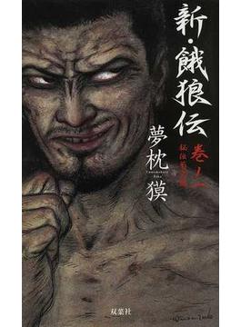 新・餓狼伝 巻ノ1 秘伝菊式編(FUTABA NOVELS(フタバノベルズ))