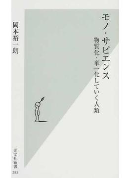 モノ・サピエンス 物質化・単一化していく人類(光文社新書)